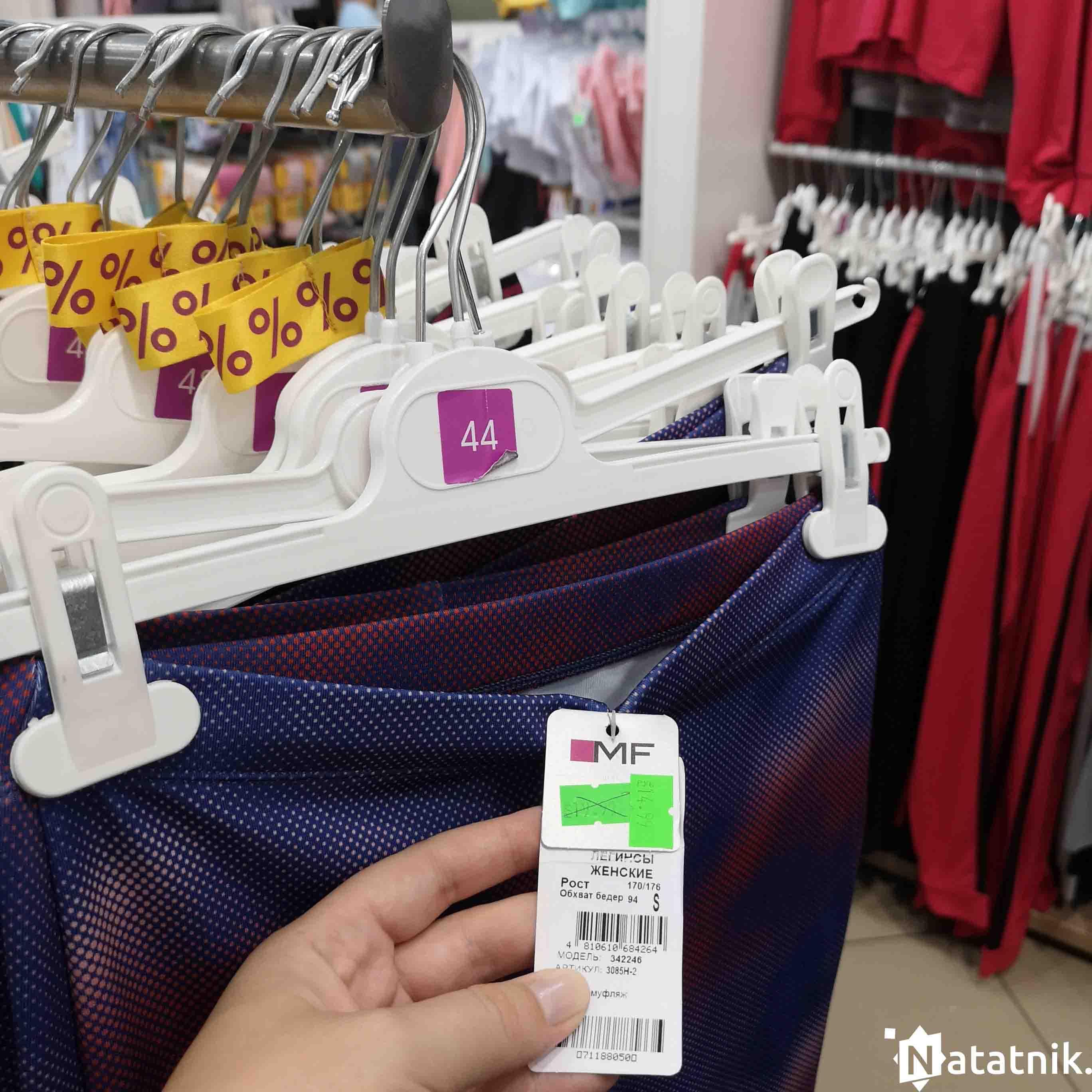 Natatnik прошёлся по главным торговым центрам города и узнал, есть ли сезонные скидки на одежду от беларуских производителей.