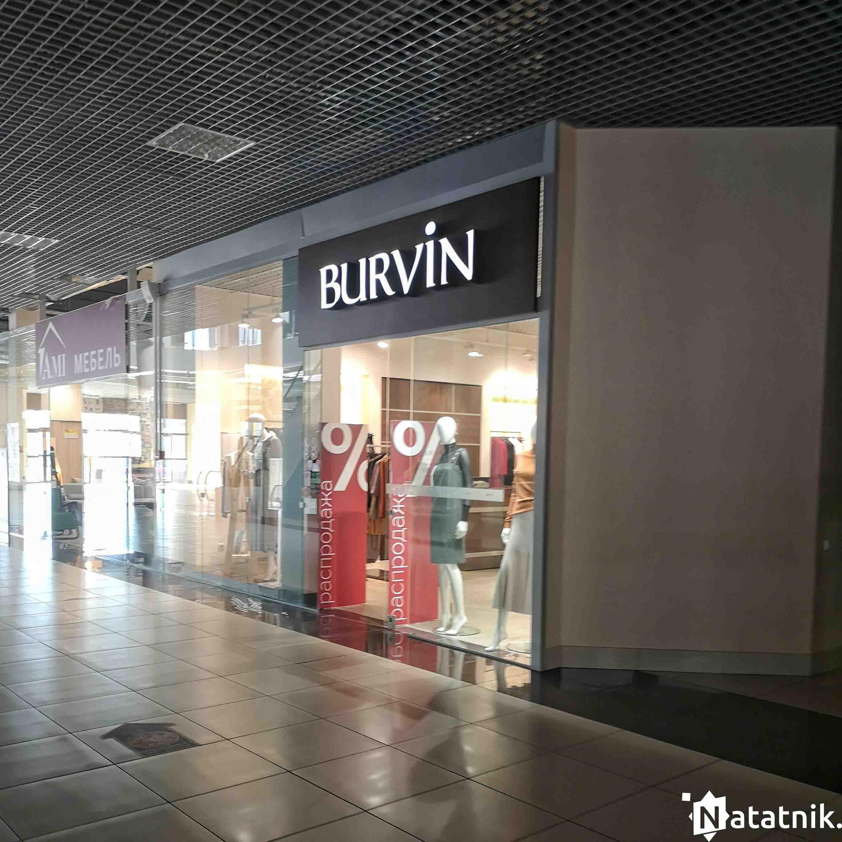 скидки в Бресте, беларуская одежда, лето