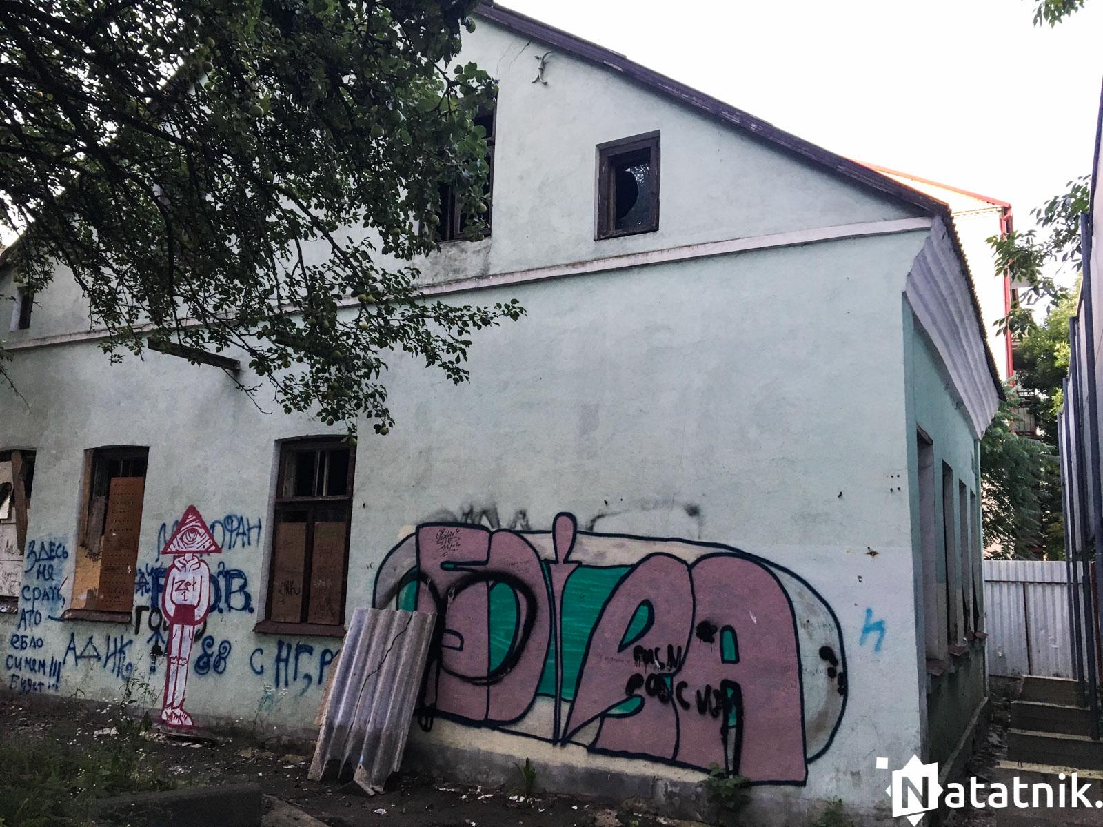 Машерова, заброшенные дома