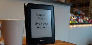 Стивен Фрай автобиография