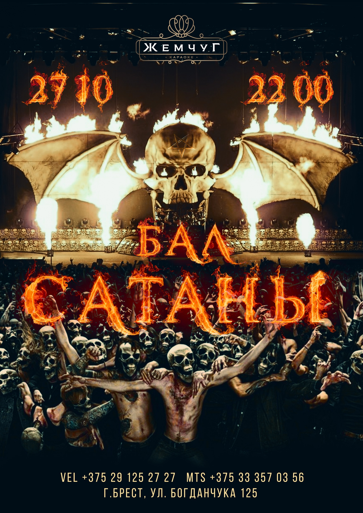 """караоке-клуб """"Жемчуг"""""""