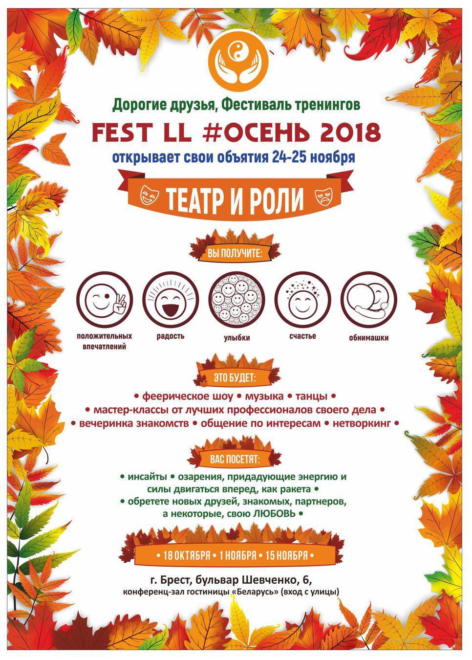"Фестиваль тренингов ""Лайт Лайф #Осень 2018"""