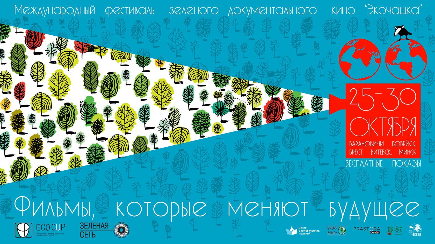 Международный кинофестиваль «Экочашка» Брест
