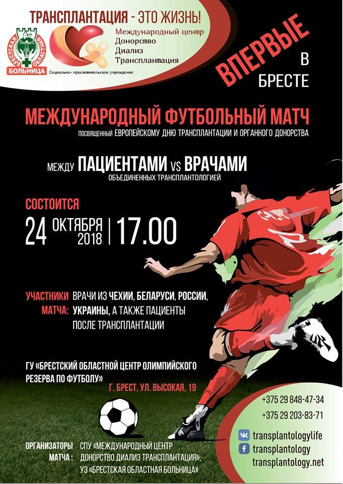 футбольный матч врачей и пациентов