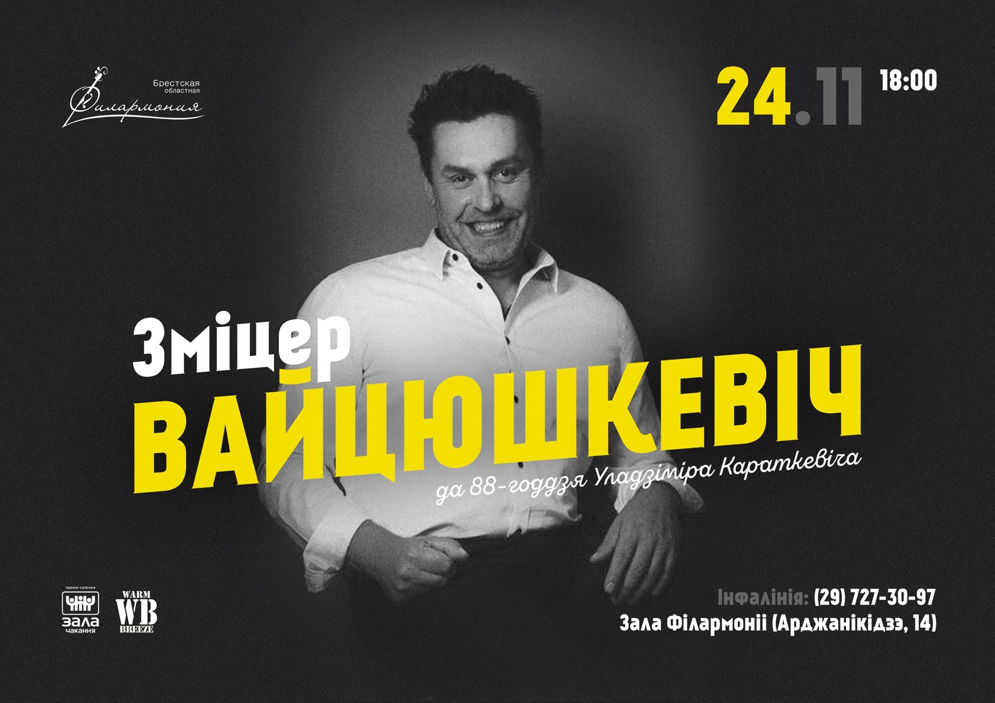 Зміцер Вайцюшкевіч концерт Брест