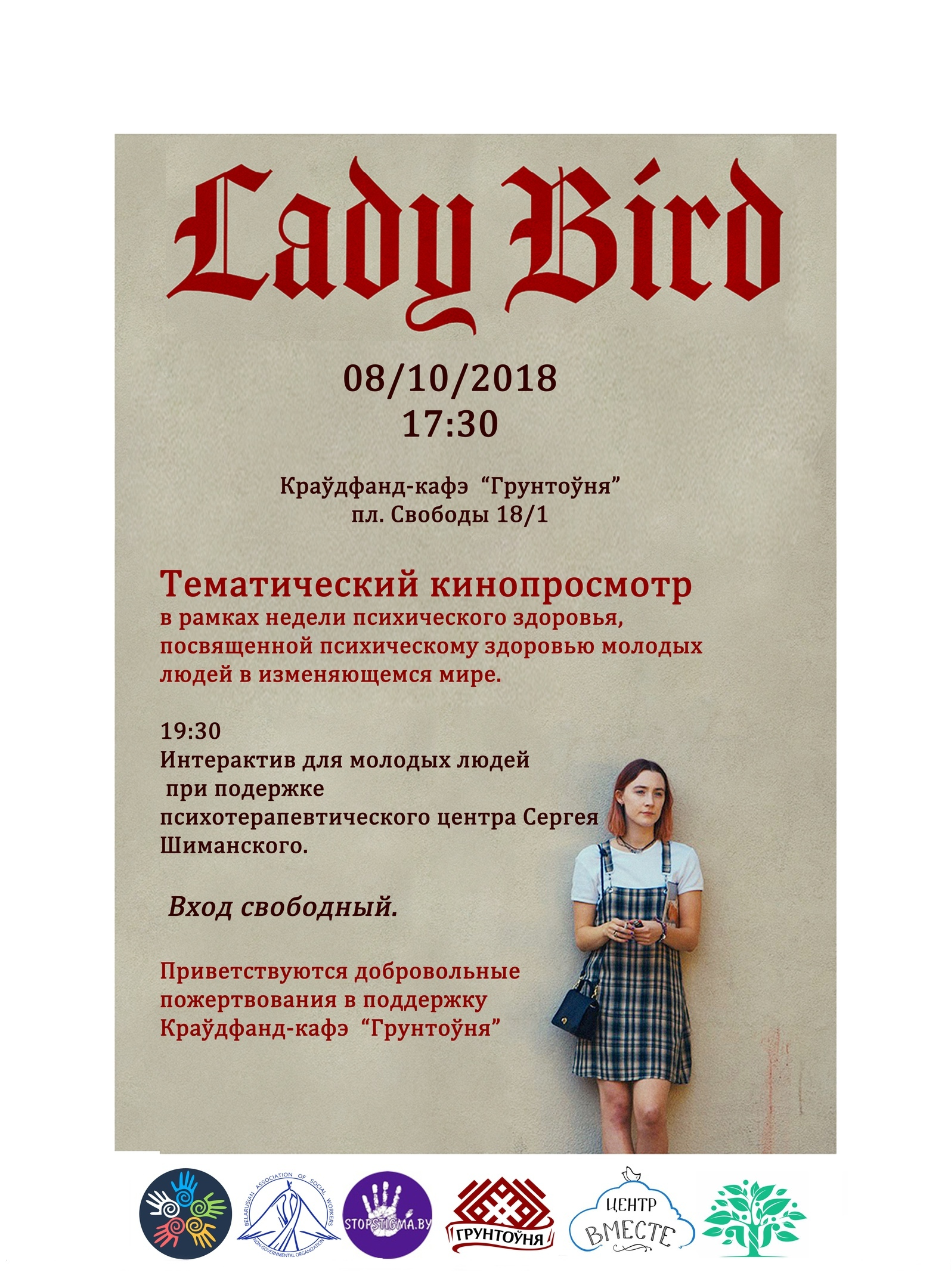 Кинопросмотр Леди Бёрд Брест