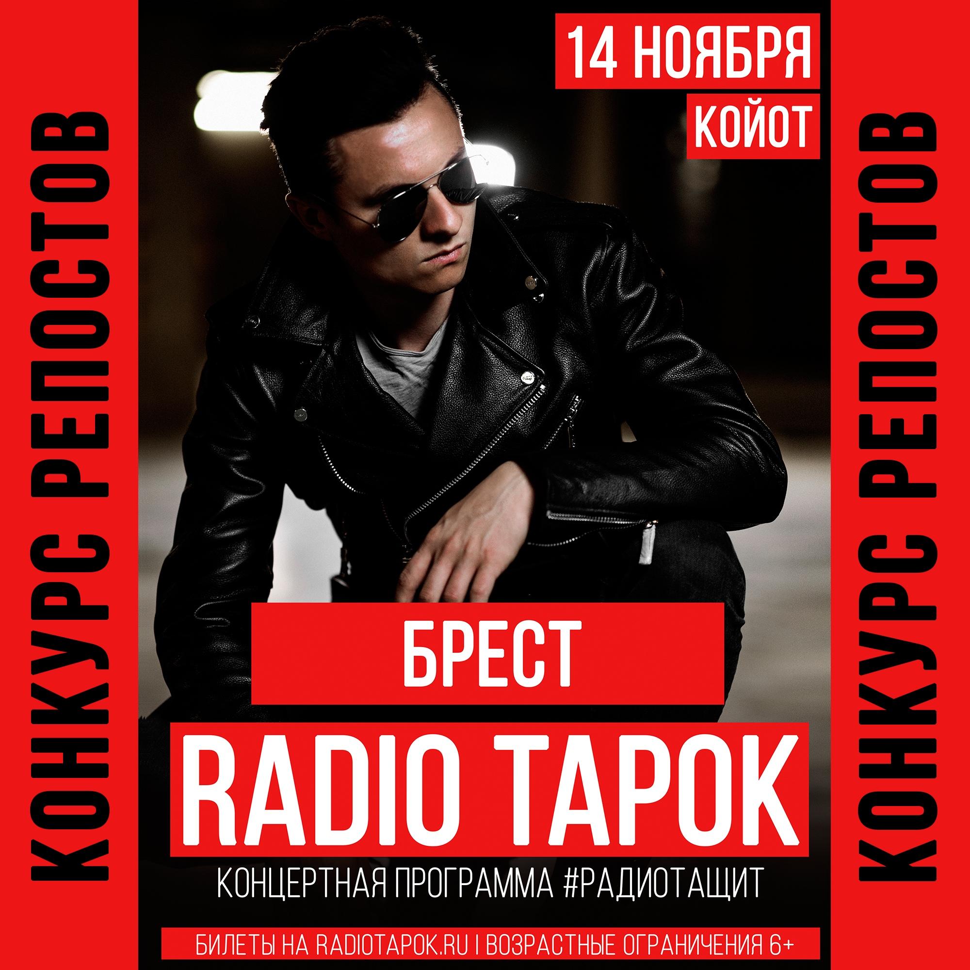 RADIO TAPOK Брест