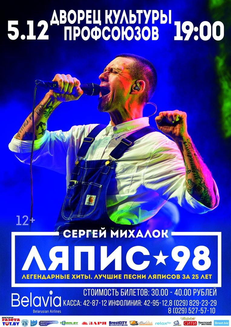 Ляпис 98 Сергей Михалок Брест
