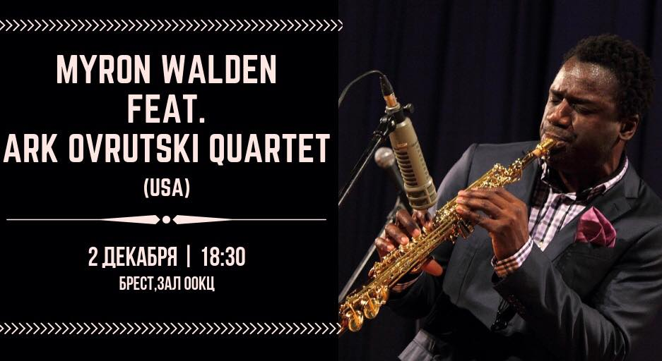 Myron Walden (USA) Брест