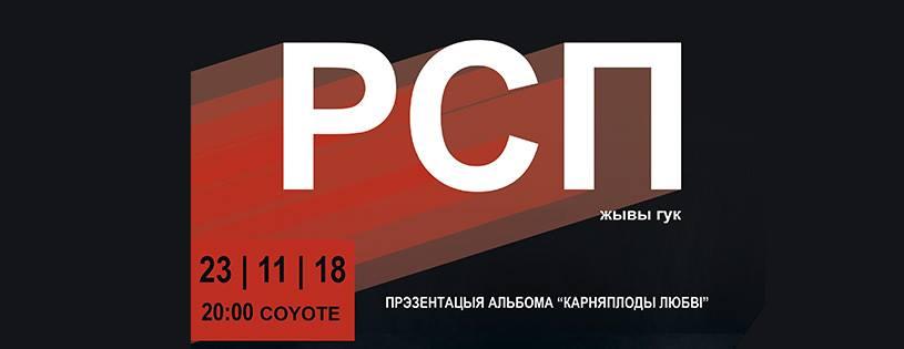 РСП Брест концерт