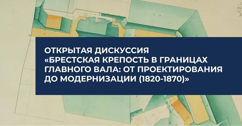 Брест, Брестская крепость