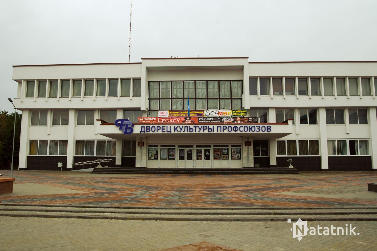 Дворец культуры профсоюзов, Брест