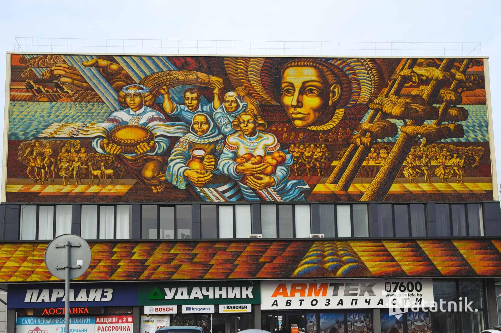 """Бытовой комплекс №2 - """"Земля возрождённая"""", Брест, мозаика"""
