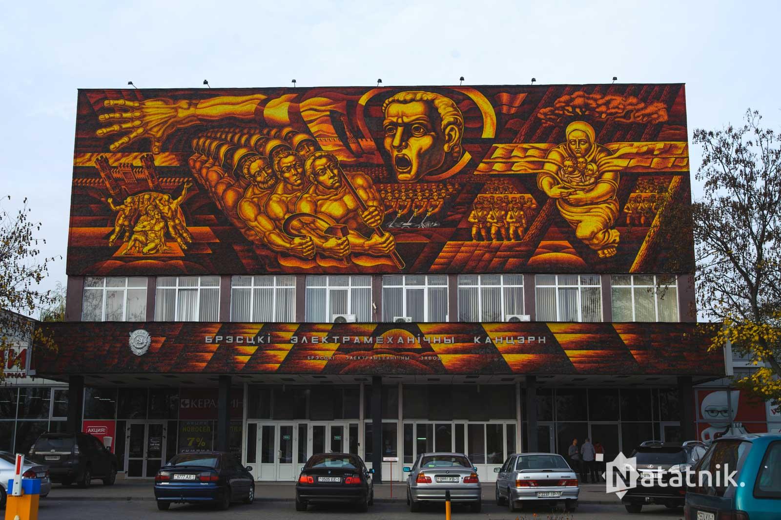 Бытовой комплекс №1 – «Земля, опаленная войной», Брест, мозаика