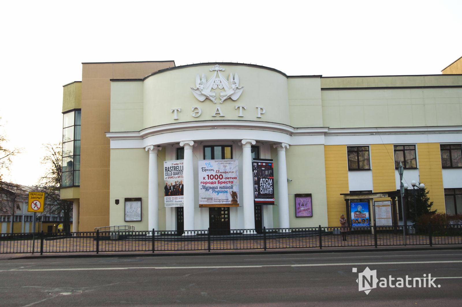 Театр, Брест