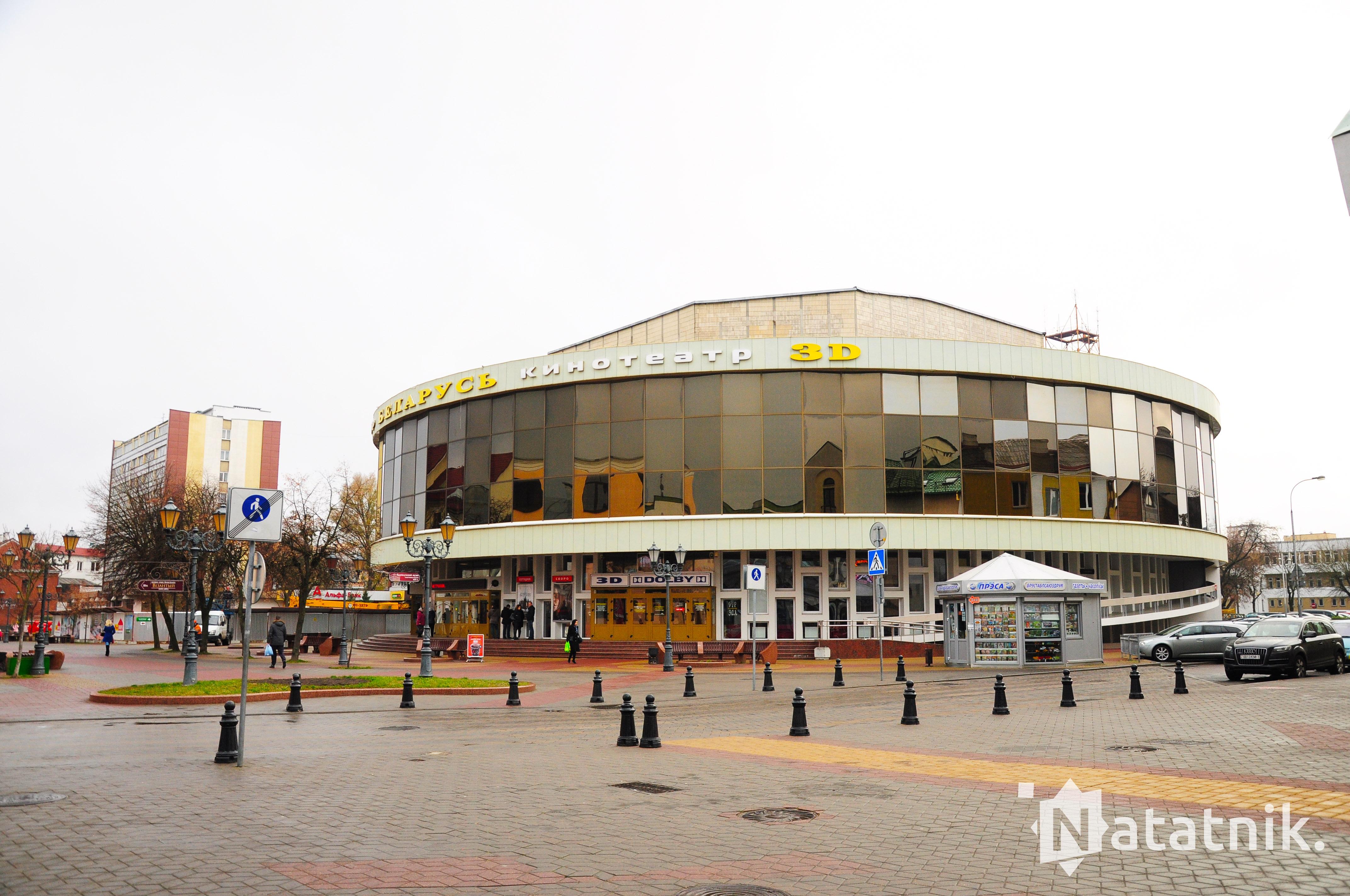 Кинотеатр Беларусь Советская архитектура, Брест