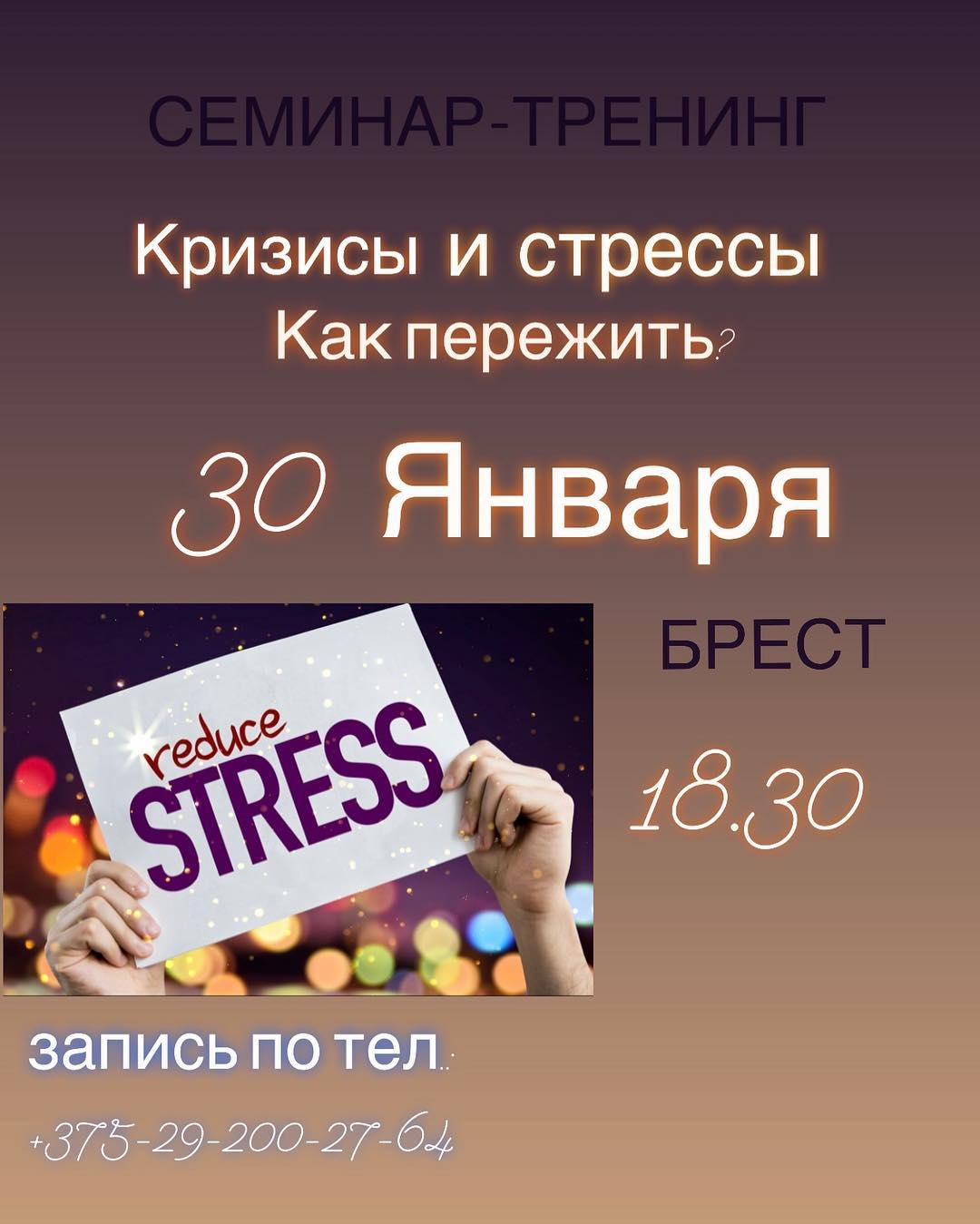 Брест, кризис, стресс