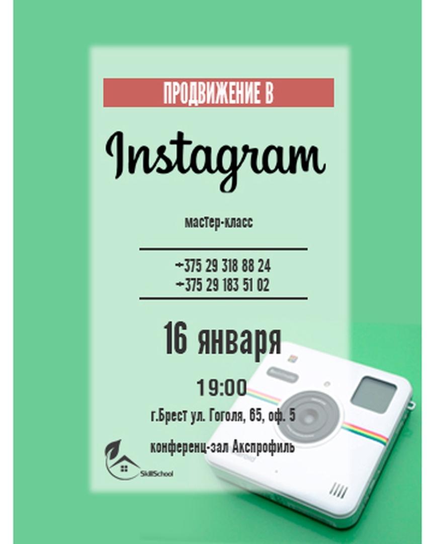 Брест, продвижение, Instagram