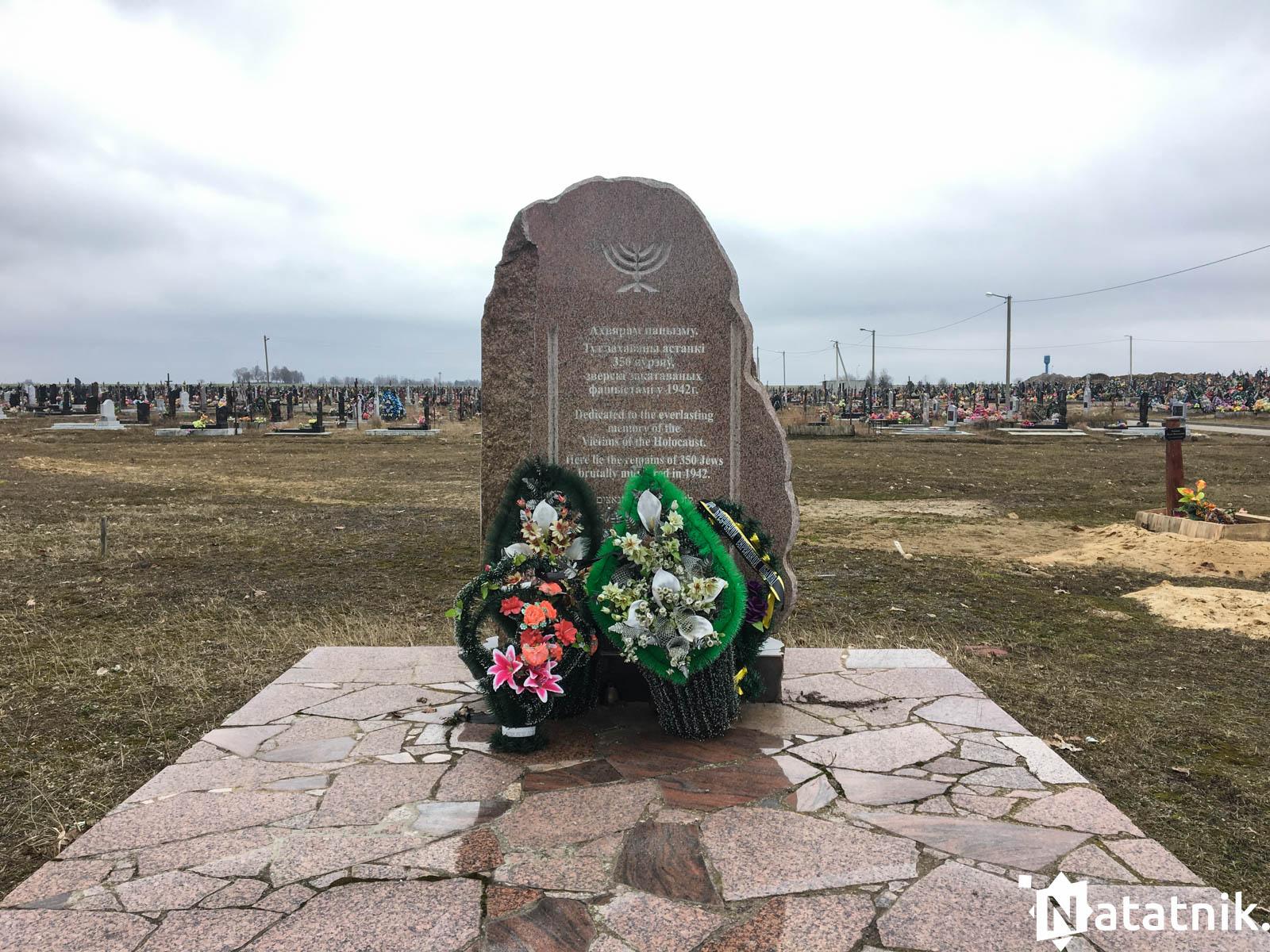 Северное кладбище, памятник евреям