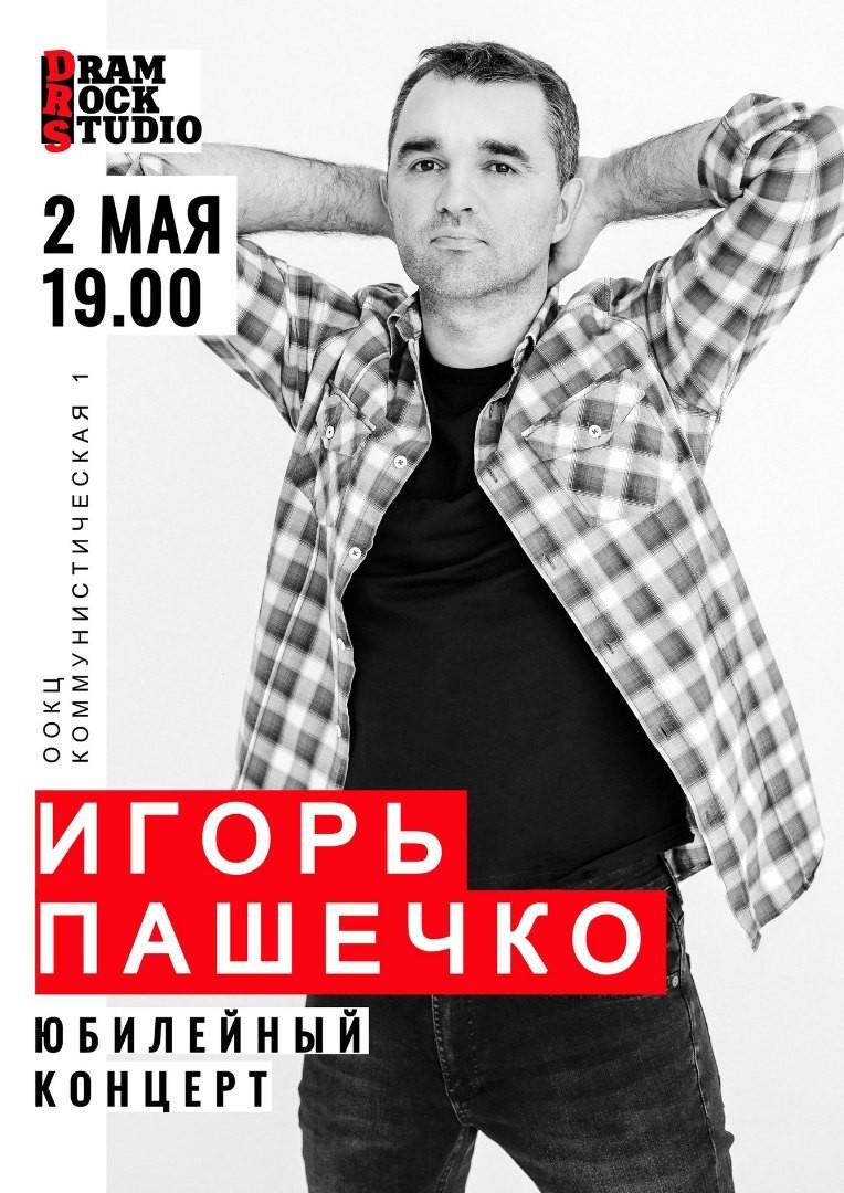 Брест, Игорь Пашечко