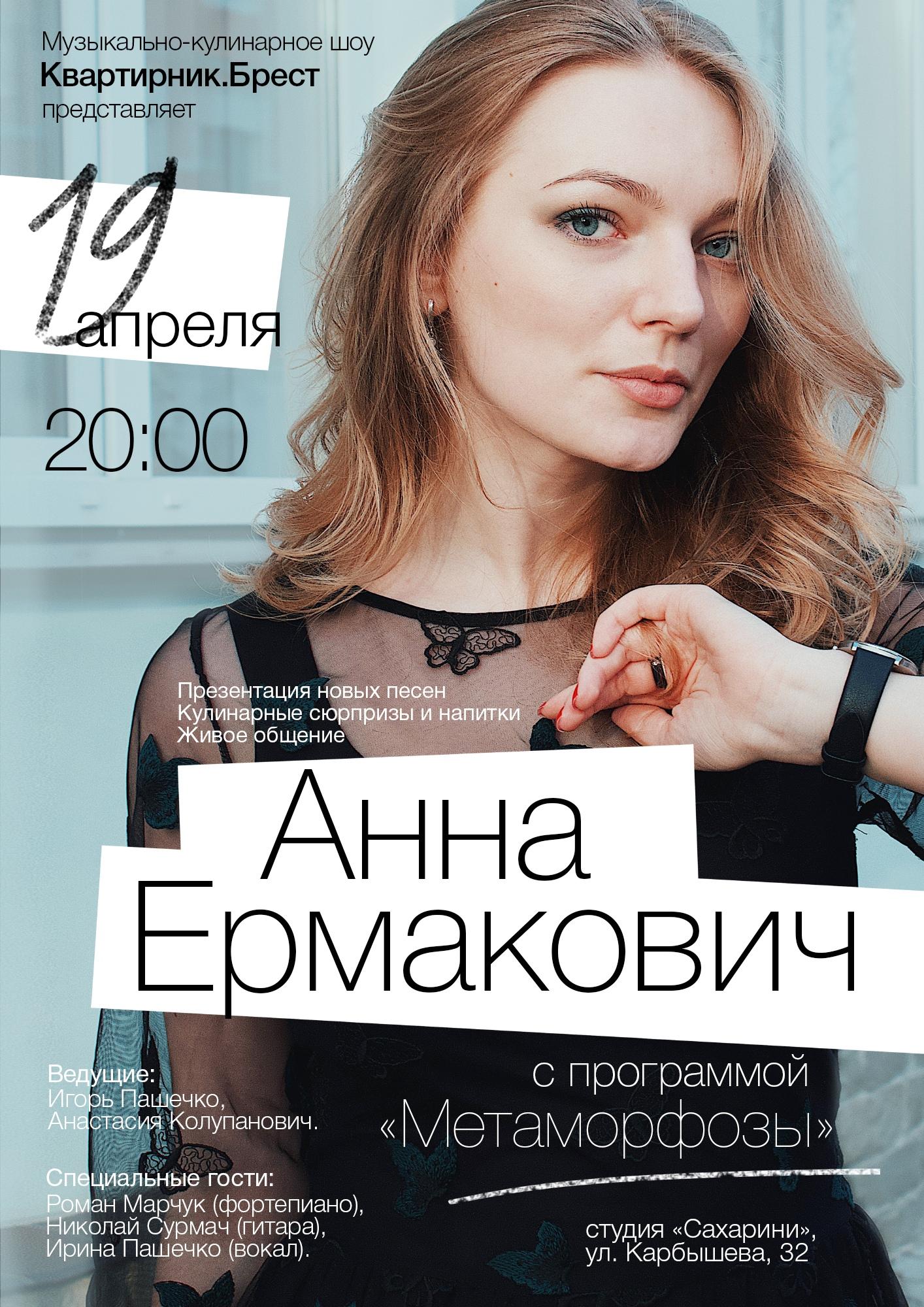 Брест, Анна Ермакович, концерт