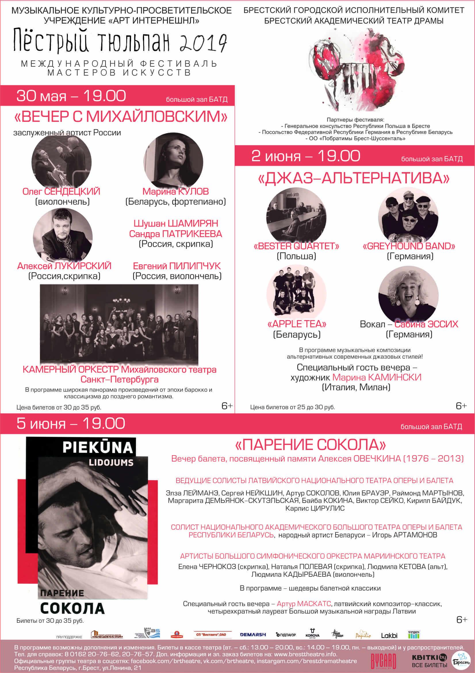 Брест, фестиваль