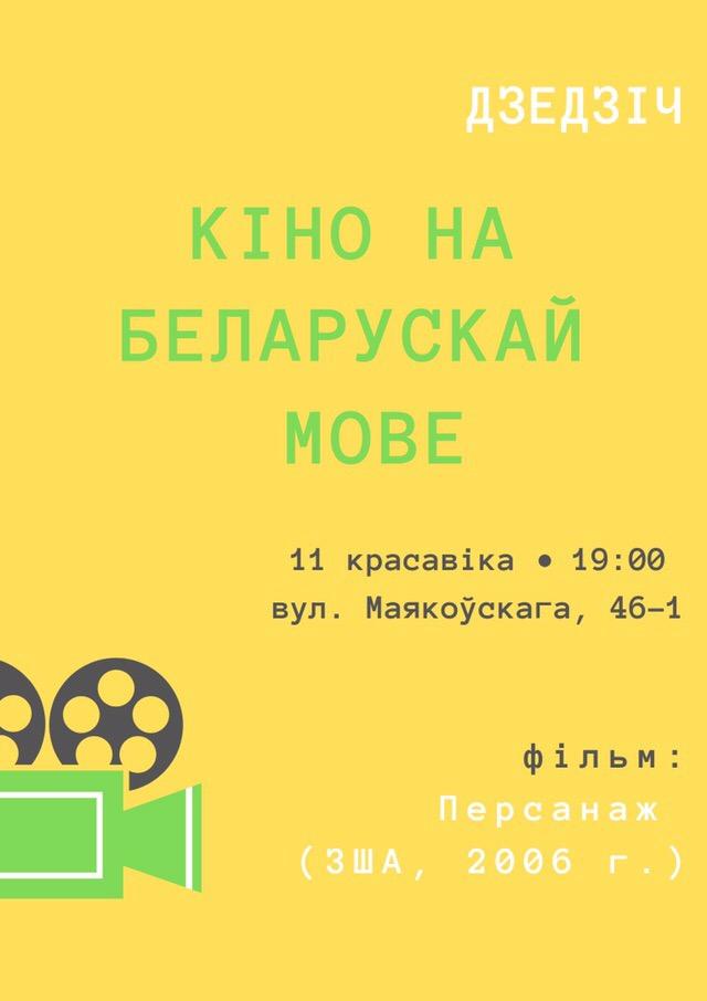 Берасце, фільмы на беларускай мове