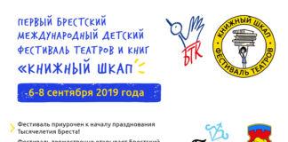 Фестиваль театров и книг