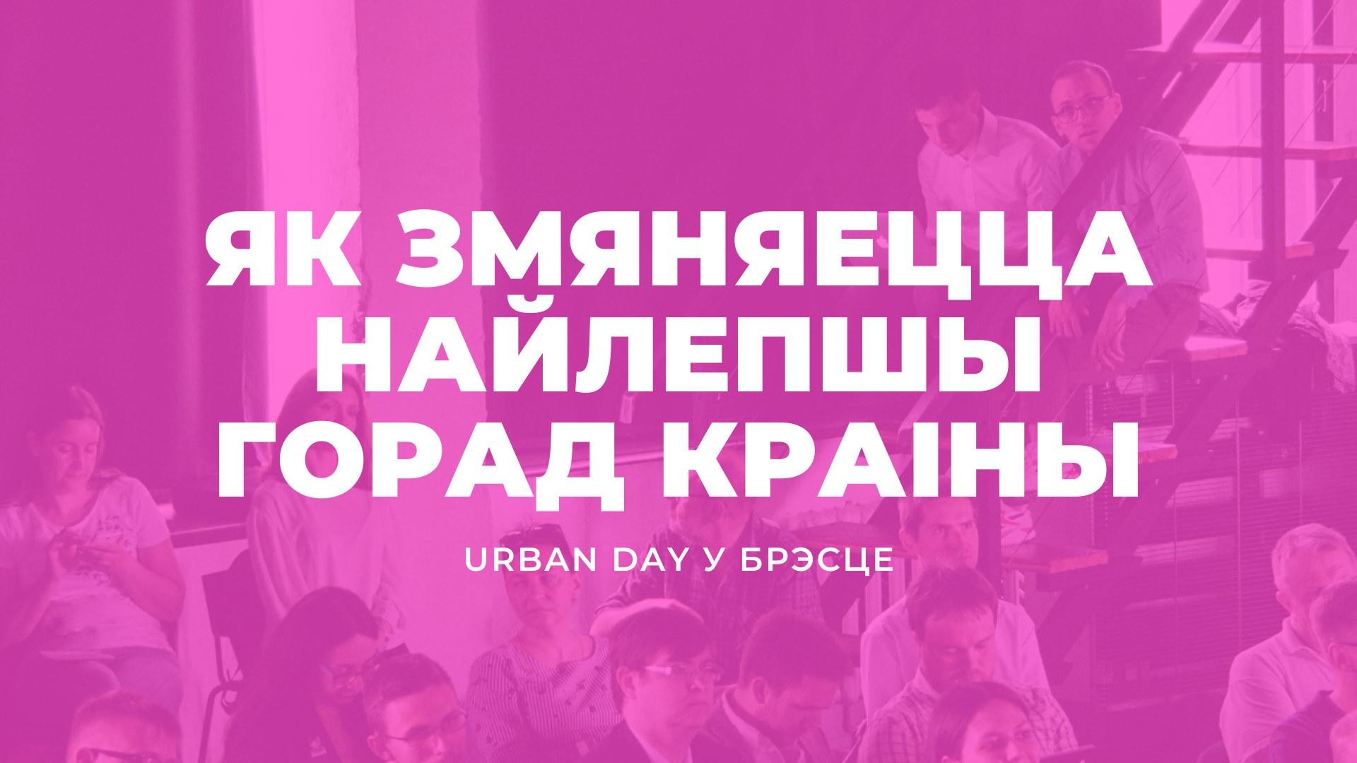 urban day в Бресте