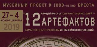 12 артефактов