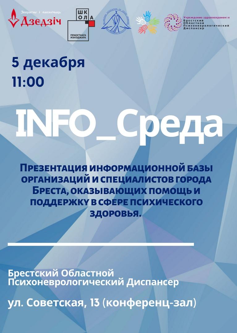 Info_Среда