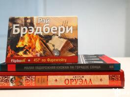 утопии книги